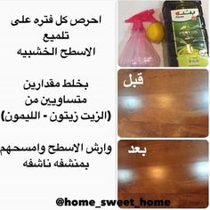 DesertRose,;,تنظيف الأخشاب,;, House Cleaning Checklist, Diy Home Cleaning, Cleaning Hacks, Cleaning Recipes, Household Cleaners, Diy Cleaners, Home Management, Beauty Bar, Beauty Skin