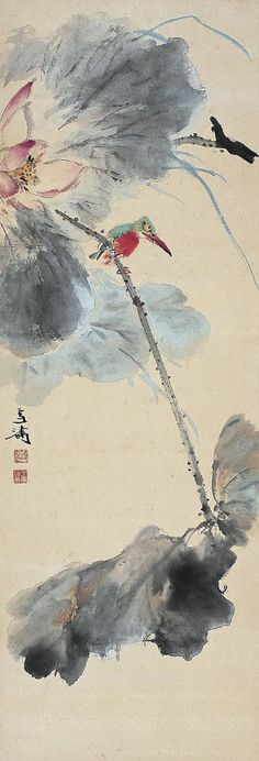王雪涛-荷花翠鸟图-西泠印社2009秋