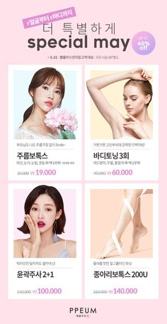 Cosmetic Web, Cosmetic Design, Ad Design, Layout Design, Branding Design, Aesthetic Clinic, Beauty Clinic, Promotional Design, Book Layout