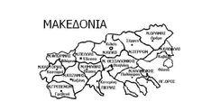 Μακεδονία: Παρουσίαση   ΜΑΚΕΔΟΝΙΑ    Μακεδονία: Πληροφορίες από wikipedia    Μακεδονία: Πληροφορίες από livepedia    Γεωγραφία Μακεδονί... Geography, Therapy, Teaching, Math, School, Blog, Greek, Mathematics, Greek Language