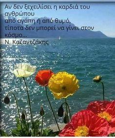 Greek Quotes, The Dreamers, Good Morning, Plants, Anna, Inspiration, Buen Dia, Biblical Inspiration, Bonjour