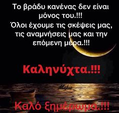 Καληνύχτα.....Καλό ξημέρωμα.!!! Good Night, Good Morning, Greek Quotes, Pictogram, Beautiful Pictures, Thoughts, Paracord, Google, Character Design