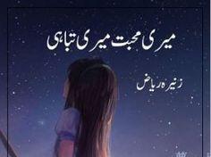 Mere Muhabbat Mere Tabahi Novel By:Zonera Riaz Romantic Novels To Read, Romance Novels, Namal Novel, Famous Novels, Quotes From Novels, Urdu Novels, Free Pdf Books, Writers Write, Mystery Novels