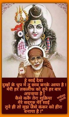 Sai Baba Quotes, Life Quotes Pictures, Om Sai Ram, Lord Shiva, Trust God, Hindi Quotes, Halloween Face Makeup, Faith, Creative