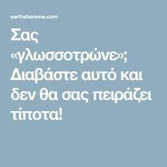Σας «γλωσσοτρώνε»; Διαβάστε αυτό και δεν θα σας πειράζει τίποτα! Greek Love Quotes, God Prayer, Kirchen, Self Help, Psalms, Wise Words, Positive Quotes, Affirmations, Psychology
