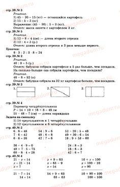 Ответы на странице 25 - Математика 3 класс Моро