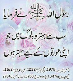 Imam Ali Quotes, Urdu Quotes, Beautiful Islamic Quotes, Islamic Messages, Islamic Pictures, Quran, Prayers, Arabic Calligraphy, Infinite