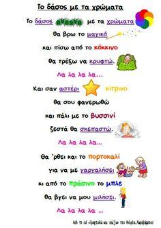 Kindergarten Music, Preschool Music, Preschool Education, Preschool Color Activities, Preschool Activities, Learn Greek, Music Crafts, Greek Language, Music School
