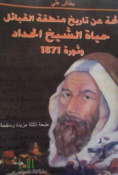 لمحة عن تاريخ منطقة القبائل حياة الشيخ الحدادا و ثورة 1871 لبطاش علي pdf
