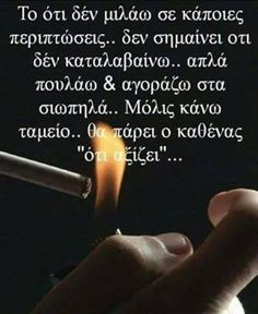 Funny Greek Quotes, Bad Quotes, Words Quotes, Funny Quotes, Life Quotes, Poetry Quotes, Clever Quotes, Great Quotes, Silence Quotes