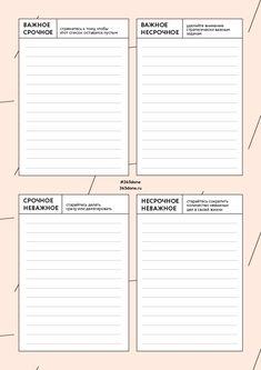 "Планирование задач ""Срочно Важно"" Bullet Journal And Diary, My Journal, Family Organizer, Life Rules, Blog Planner, Study Motivation, Filofax, Self Development, Printables"