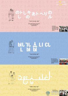 윤디자인 블로그 :: 외국인이 한글을 쓴다면 이런 모습?! 인도어, 아랍어 스타일의 한글 폰트