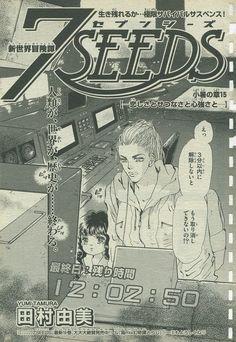 『7SEEDS/小暑の章15-恋しさとせつなさと心強さと-』田村由美