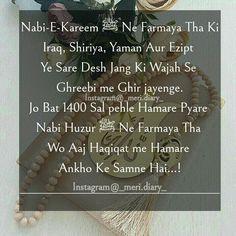 Islamic Dua, Islamic Quotes, Jummah Mubarak Dua, Islamic Messages, Urdu Poetry, Ramadan, Muslim, Me Quotes, Life