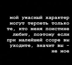 Zen Quotes, Mood Quotes, Life Quotes, Friend Birthday Quotes, My Life My Rules, Russian Quotes, Stupid Memes, My Mood, True Words