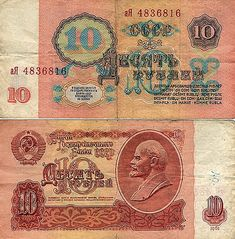 10 Russian (Soviet Union) Ruble 1961 banknote