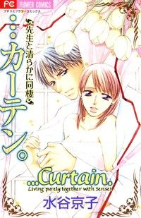 Contains 5 stories:1. ...Curtain. Living purely together with Sensei:Hiyori Okamura is a new mathematics teacher at a high school she graduated from. She still loves Shibasaki, a chemistry teacher who she loved as a student. One day, it happened that Hiyori couldn\'t use her room, so she moved to Shibasaki\'s room in the same apartment house, and began to live there. A curtain divided the room in two, and Hiyori and Shibasaki...!? 2. Love Duet:Honda Ema works with and is attracted to...