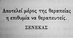 Greek Quotes, Life Lessons, Wise Words, Philosophy, Things To Think About, Poetry, Thoughts, Motivation, True Sayings