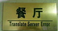 Uso de traductores automáticos - malos resultados Lost In Translation, Learn Chinese, Embedded Image Permalink, Funny Pictures, Typography, Wisdom, This Or That Questions, Learning, Nerd