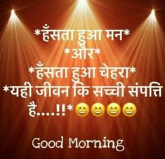 Morning is the Fantastic Opportunity for Sending Good Morning Wishes in Hindi,Good Morning Image Shayari,Good Morning Quotes in hindi Good Morning Hindi Messages, Good Morning Wishes Friends, Flirty Good Morning Quotes, Morning Images In Hindi, Positive Good Morning Quotes, Good Morning Motivation, Good Morning Beautiful Quotes, Hindi Good Morning Quotes, Good Morning Quotes For Him