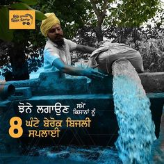 Agriculture is our first priority. That's why instructions have been issued to Power Department to ensure 8 hour power supply to farm sector during paddy season. PSPCL has also been asked to strengthen feedback mechanism by appointing a nodal officer in every block of the state to have a report on power cut every evening during paddy season. #PunjabwithFarmers
