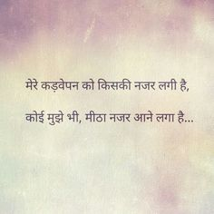 Hindi Quotes On Life, Poetry Quotes, Life Thoughts, Deep Thoughts, Love Quotes For Him, Cute Quotes, Gulzar Poetry, General Quotes, Gulzar Quotes