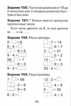 135144938_SHklyarova_TV_Kak_ya_uchila_moyu_devochku_tablice_umnozheniya99.jpg (467×699)