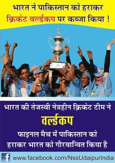 Indian blind cricket team has won World Cup 2014. Heartily congratulations by Narayan Seva Sansthan NGO Visit: www.narayanseva.org  #cricketworldcup #teamindia #narayansevasansthan