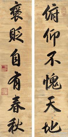 Chinese calligraphy by Yong Zheng 雍正 Japanese Symbol, Japanese Art, Japanese Culture, Chinese Handwriting, Neat Handwriting, Calligraphy Ink, Japanese Calligraphy, Chinese Characters, China Art