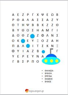 Κρυπτόλεξο υποβρύχιο Word Search, Teaching, Words, Summer, Crafts, Summer Time, Manualidades, Education, Handmade Crafts