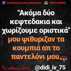 Funny Greek Quotes, Greek Beauty, Lol, Jokes, Humor, Meme, Corona, Husky Jokes, Humour