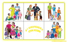 Los Niños: ΠΙΝΑΚΕΣ ΑΝΑΦΟΡΑΣ για την ΟΙΚΟΓΕΝΕΙΑ All About Me Activities, My Family, Classroom, Education, School, Children, Blog, Fictional Characters, Chinese