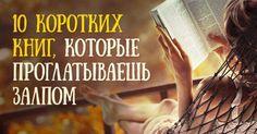 10 коротких книг, которые проглатываешь залпом.