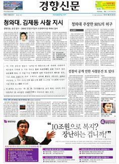 4월 2일 경향신문 1면입니다