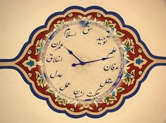 AN OTTOMAN CLOCK: 1-Tawhid 2-Ilm 3-Irfan 4-Aql 5-Hikmah 6-Insan 7-Amal 8-Adl 9-Akhlak 10-Umran 11-Islam 12-Haq