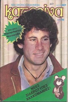 PAUL MICHAEL GLASER - VERY RARE - GREEK -  Katerina Magazine - 1979 - No.107