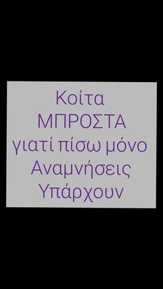 Greek Quotes, Cyprus, Moving Forward, Irene, Self, Wisdom, Feelings, Life, Pictures