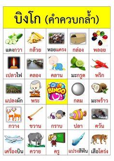 Travel ideas for kids diy 44 ideas for 2019 Hands On Activities, Activities For Kids, Games For Kids, Diy For Kids, Thai Phrases, Thailand Language, Stitch Box, H2o Mermaids, Learn Thai