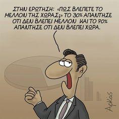 To εκπληκτικό ολόφρεσκο σκίτσο του Αρκά για το μέλλον της χώρας |thetoc.gr