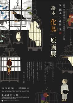 Japanese poster of exhibition at Izumi Kyoka museum, 2012