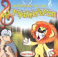 CD Супердискотека , Шаинский В.