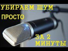 Как убрать шум с микрофона за 2 минуты...через VST плагин
