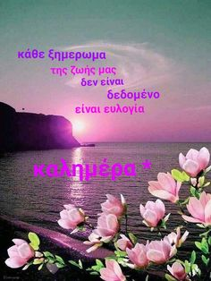 Good Morning Texts, Greek Quotes, Wallpapers, Beautiful, Ideas, Wallpaper, Thoughts, Backgrounds