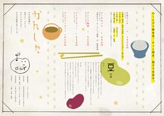CLIENT : びーんず DATE : 2009 Booklet Design, Book Design Layout, Menu Design, Print Design, Poster Layout, Print Layout, Catalogue Layout, Japanese Graphic Design, Aesthetic Design