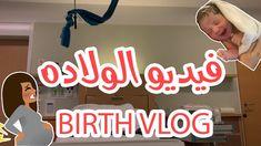 Birth vlog very emotional. New Baby Products, Birth, Company Logo, Fun, Funny