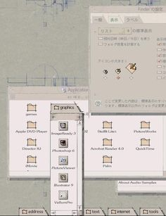 Mac OS 8、幻の「DrawingBoard」山中俊治、猪股裕一、戸田ツトム、宮崎光弘、須永剛史の5人が提案し、ほぼ完成したがリリースされることはなかったもの。