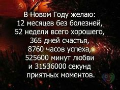 Ок Merry Christmas Card, Holidays And Events, Happy New Year, Quotes, Blog, Inspiration, Nice Things, Stupid, Lashes