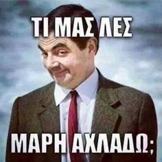 Friday is finally here and everyone is getting ready for a happy weekend. Check out the top 10 funny happy Friday memes below. Funny Greek Quotes, Greek Memes, Funny Picture Quotes, Funny Photos, Funny Images, Funny Friday Memes, Friday Humor, Funny Jokes, Funny Happy