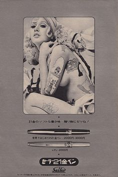 Japanese pen advert