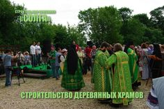 """ХРАМЫ- ЦЕРКВИ- ЧАСОВНИ- ФОТОГРАФИИ СТРОИТЕЛЬСТВА ВРЕМЕННОЙ ЦЕРКВИ/ СТРОИТЕЛЬСТВО ДЕРЕВЯННОЙ ВРЕМЕННОЙ ЦЕРКВИ В МОСКОВСКОМ  МУЗЕЕ- ЗАПОВЕДНИКЕ """"КОЛОМЕНСКОЕ"""" НА ПЛОЩАДКЕ ЭТНИЧЕСКОГО ФЕСТИВАЛЯ """"РУССКОЕ ПОЛЕ"""". БРЕВЕНЧАТЫЙ ХРАМ БЫЛ ПОСТАВЛЕН СПЕЦИАЛИСТАМИ КОМПАНИИ """"СОЛГА""""В ТЕЧЕНИЕ ОДНИХ СУТОК. ДЕРЕВЯННЫЕ ХРАМЫ """"ПОД КЛЮЧ"""" НА ЗАКАЗ У АРХАНГЕЛЬСКОЙ СТРОИТЕЛЬНОЙ КОМПАНИИ """"СОЛГА"""". ВИДЕО СТРОИТЕЛЬСТВА ВРЕМЕННОГО  ХРАМА НА  http://www.youtube.com/watch?v=lW9SCxN5yEA&list=UUj03EuVMYAqCQxXe10k0UkA"""